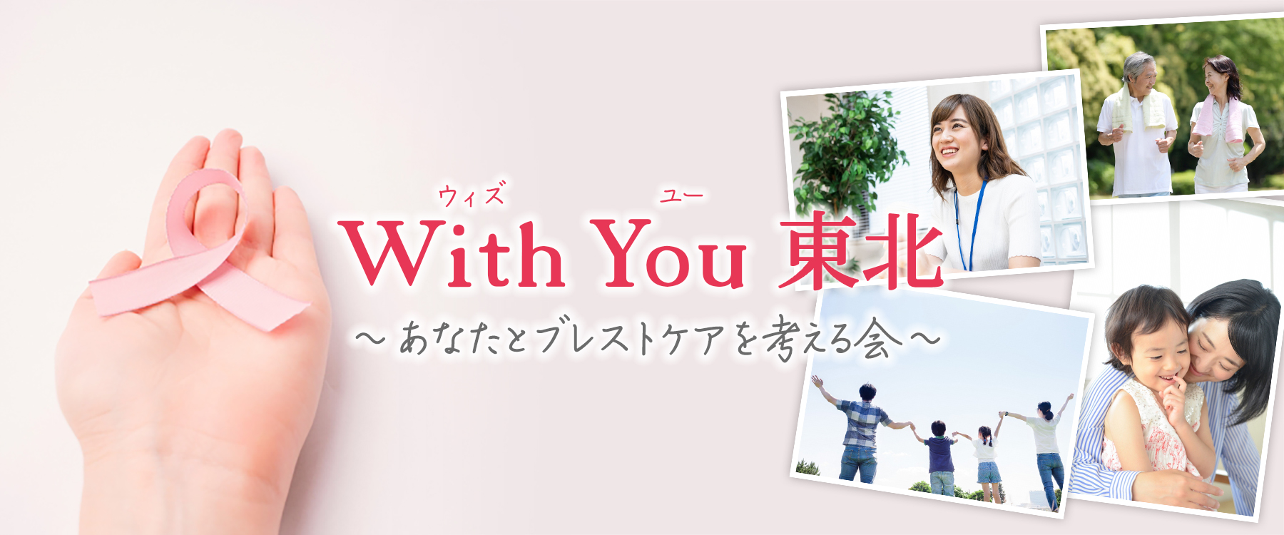 With You 東北〜あなたとブレストケアを考える会